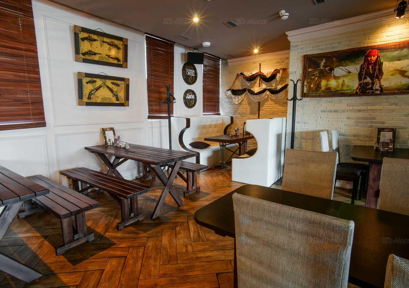 Меню бара, ресторана Пиратская пристань на улице Рашпилевской