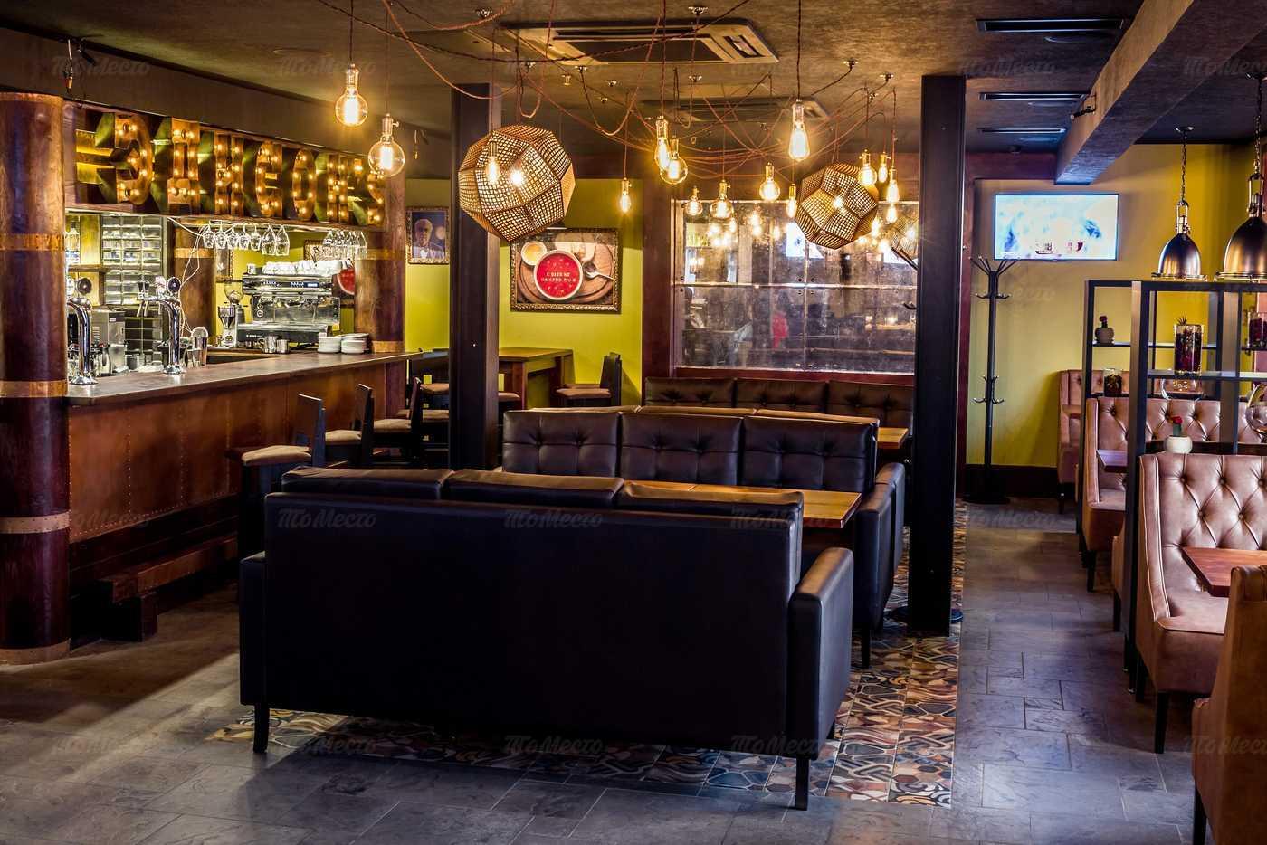 Меню гастропаба, кафе, ресторана Эдисон's на Воронцовской улице