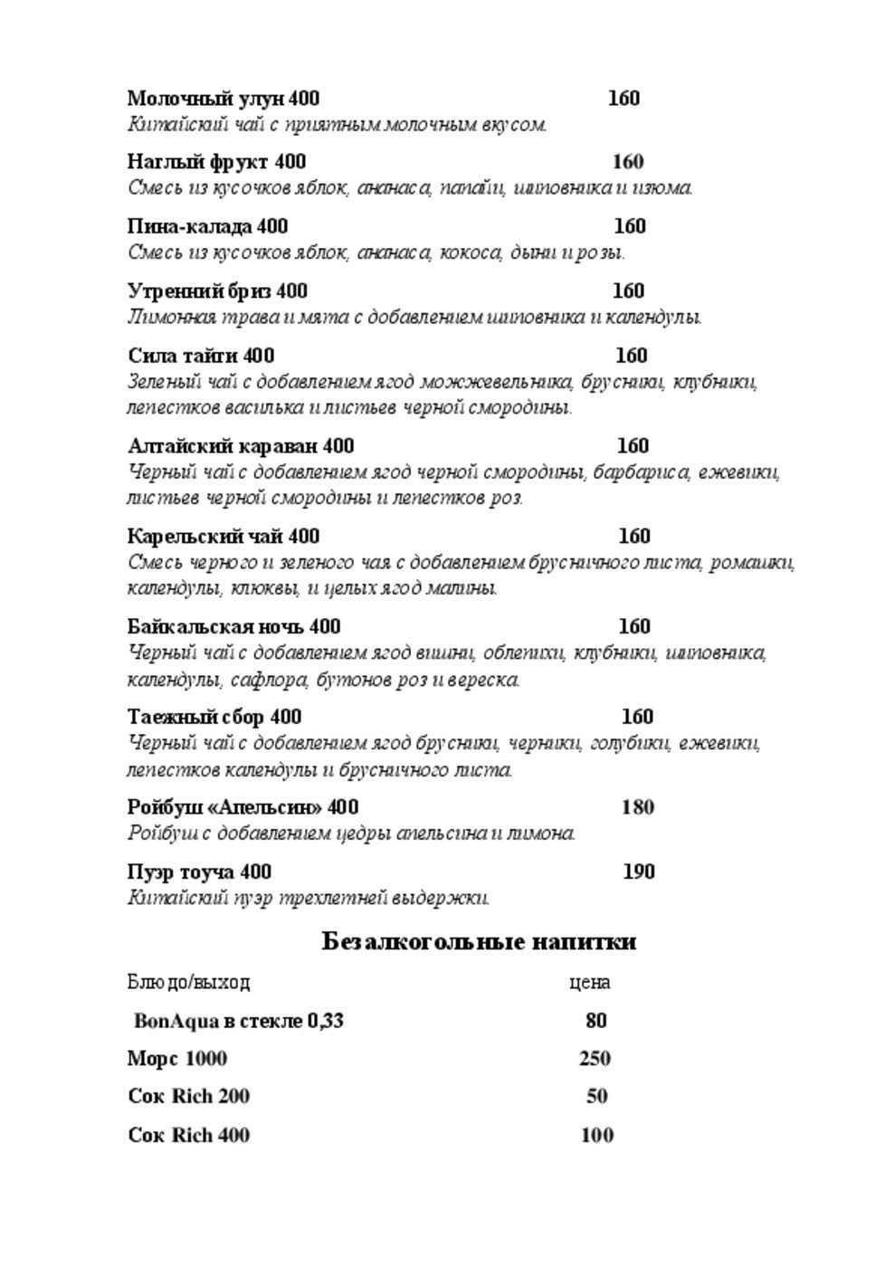"""Меню ресторана В Шоколаде (Санаторий """"Матрёшка Плаза"""") на улице Енисейской"""