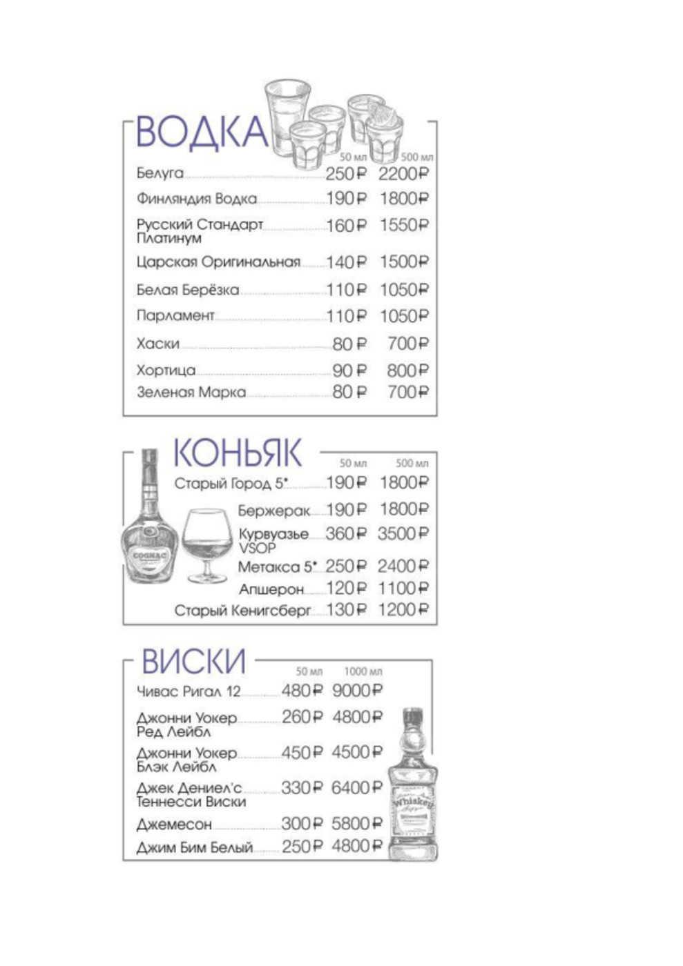 Меню ресторана Mangal House в набережной канале Грибоедовой