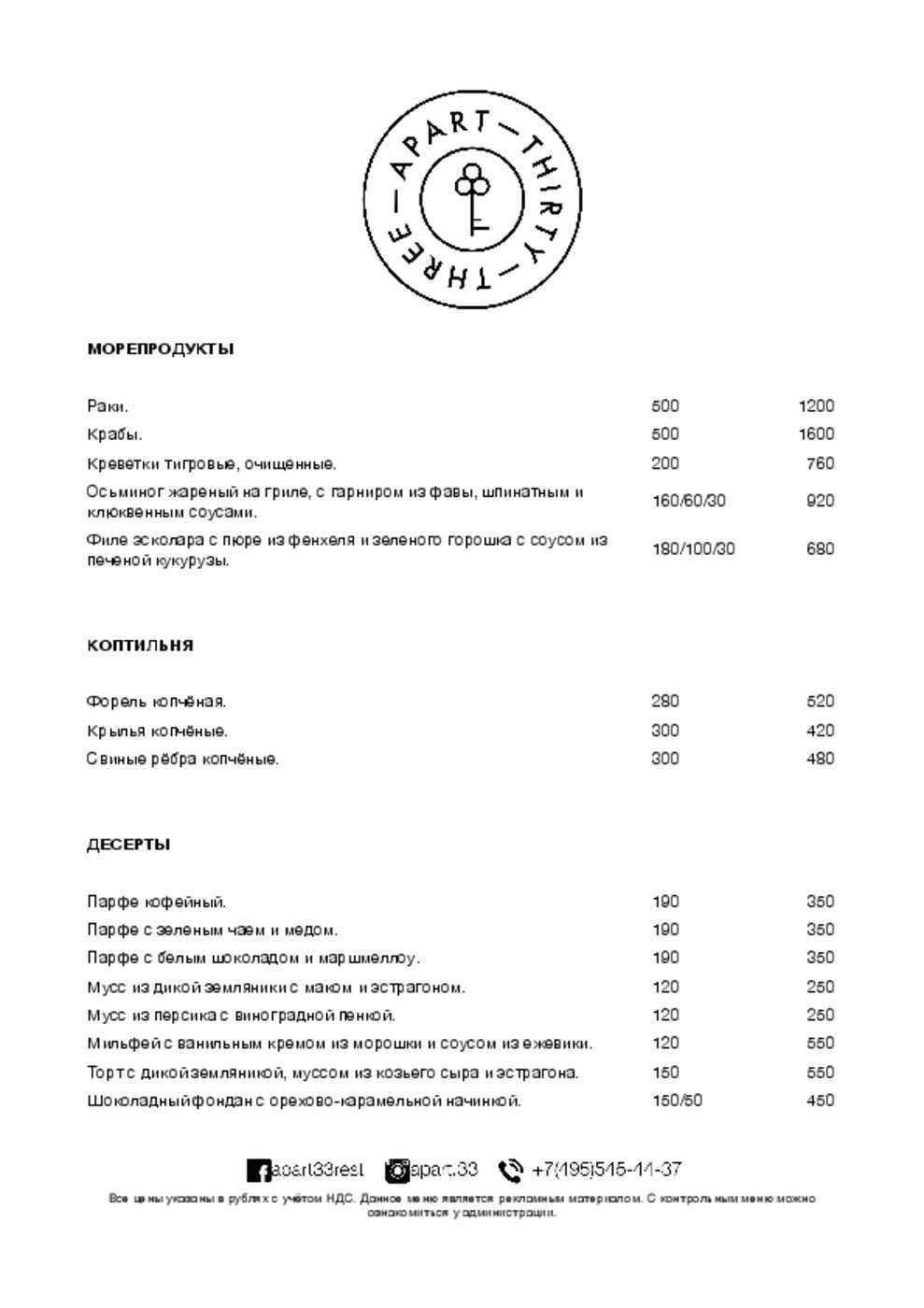 Меню ресторана Apart33 (быв. Letto) на Поварской улице