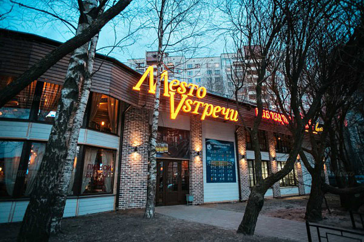 Меню пивного ресторана Место встречи на улице Композиторов