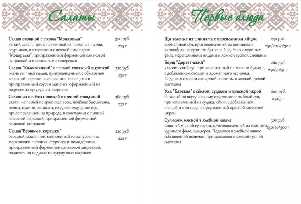 Меню ресторана Аозора Ретрокан (Aozora Retrokan) на Кутузовском проспекте