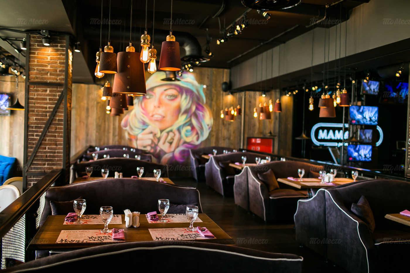 Меню ресторана Мама Зоя на площади Конституции