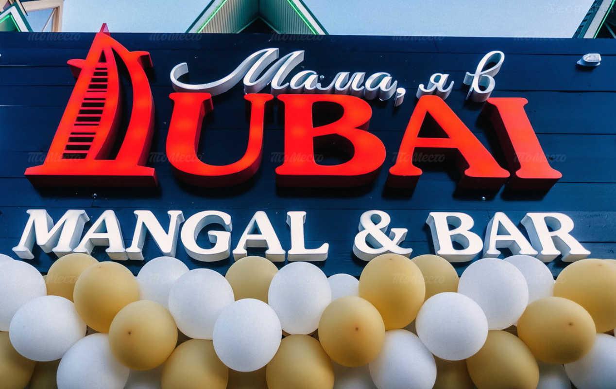 Меню бара Мама, я в Дубай на улице Красных Партизан