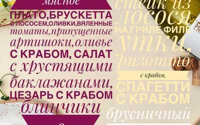Банкетное меню ресторана Ола Краб (Ola Crab) на Петроградской набережной фото 3