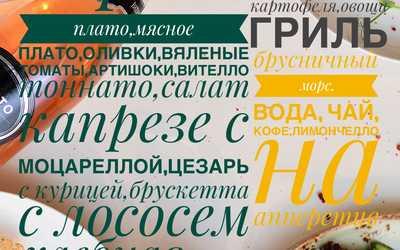 Банкетное меню ресторана Ола Краб (Ola Crab) на Петроградской набережной фото 2