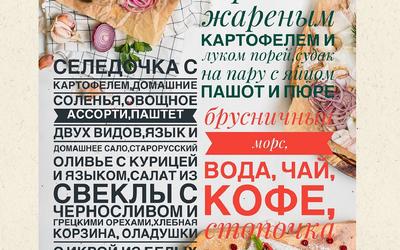 Банкетное меню ресторана Ола Краб (Ola Crab) на Петроградской набережной фото 1