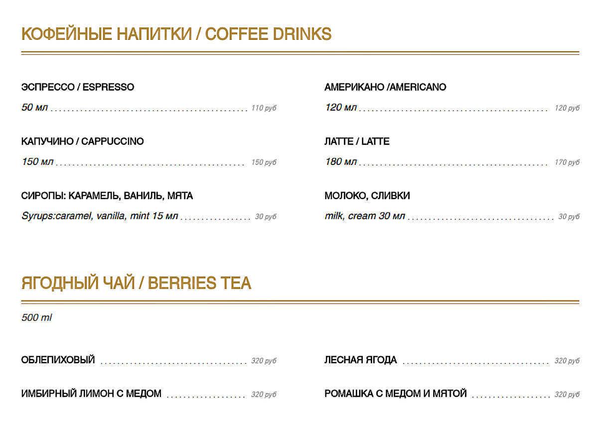 Меню кафе I Feel Food на Владимирском проспекте