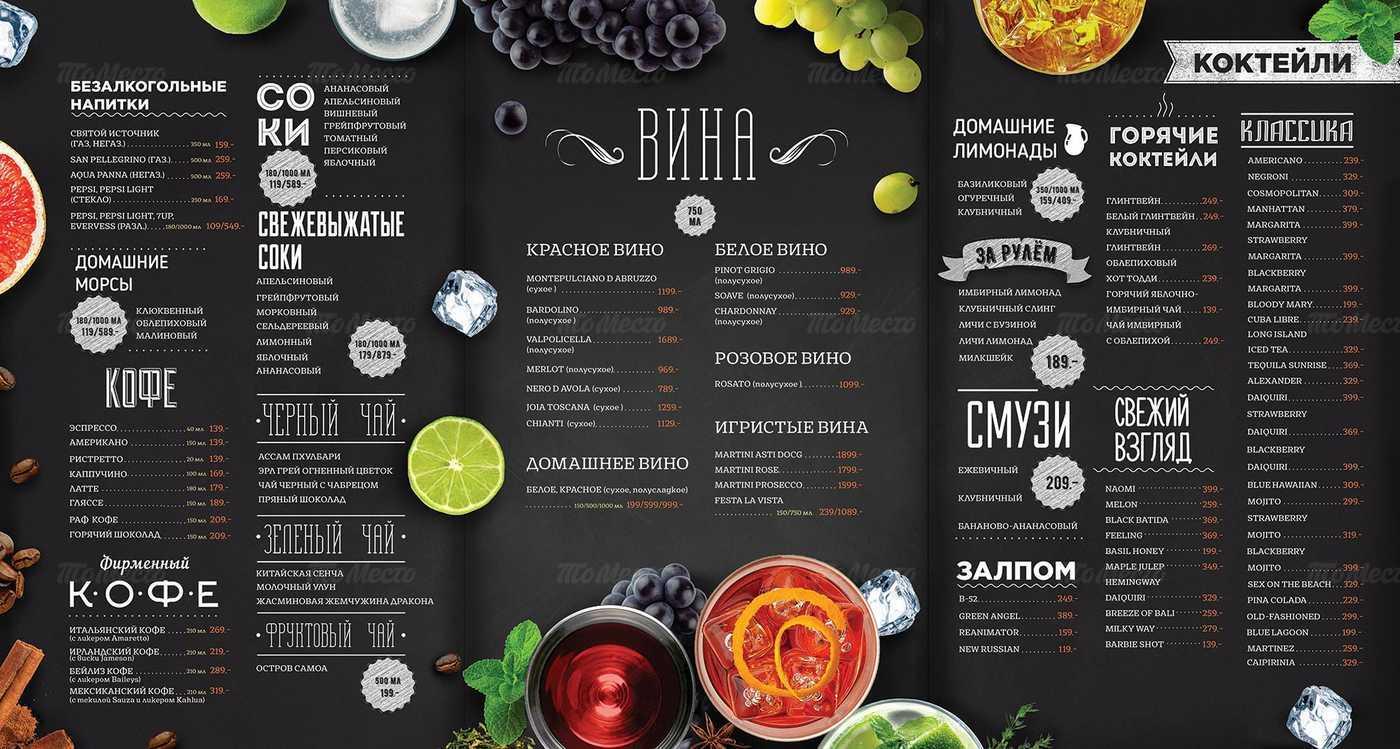меню для ресторана с ценами фото рецептами