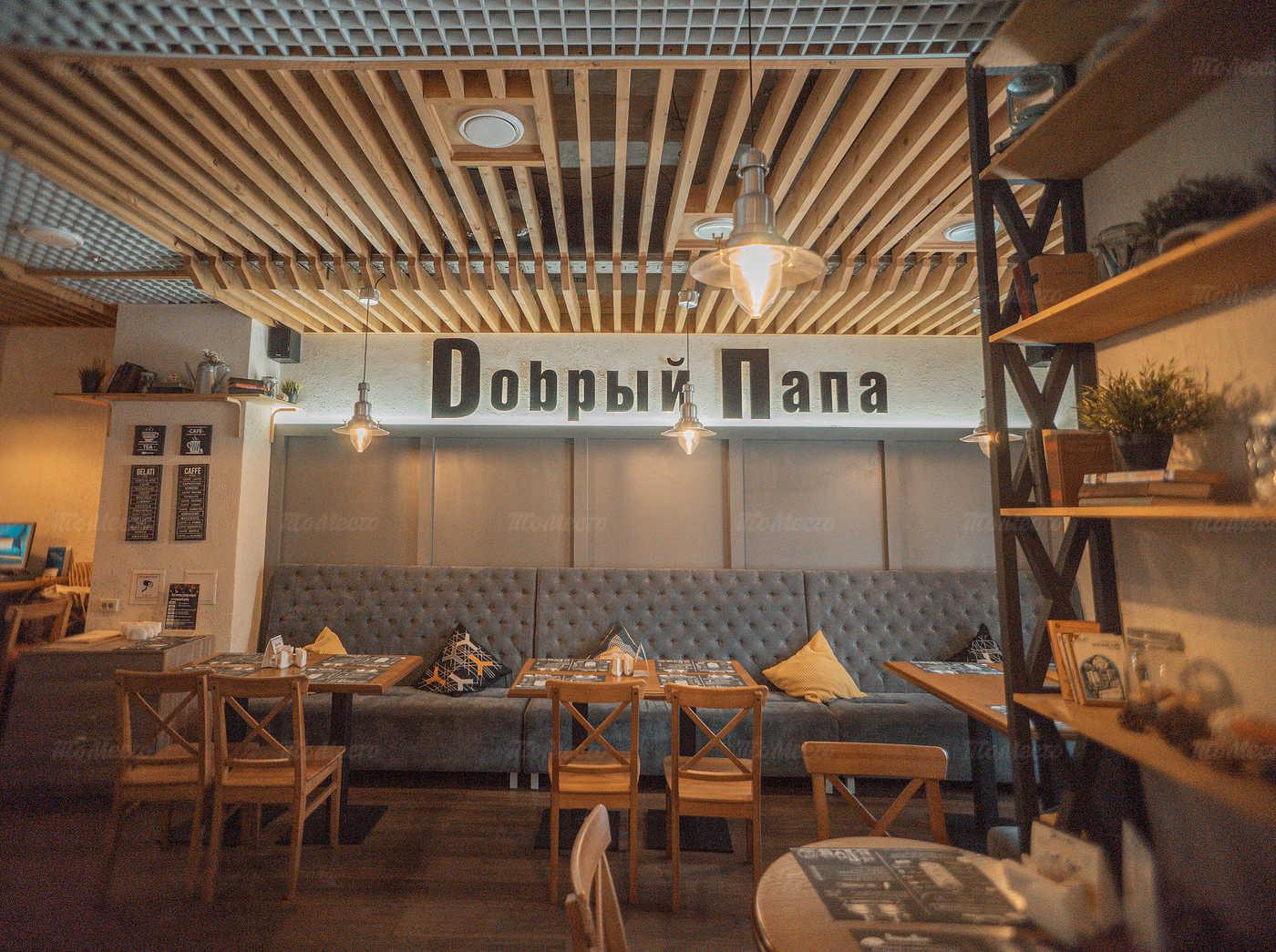 Меню ресторана Добрый Папа (Dobрый Папа) на Петергофском шоссе