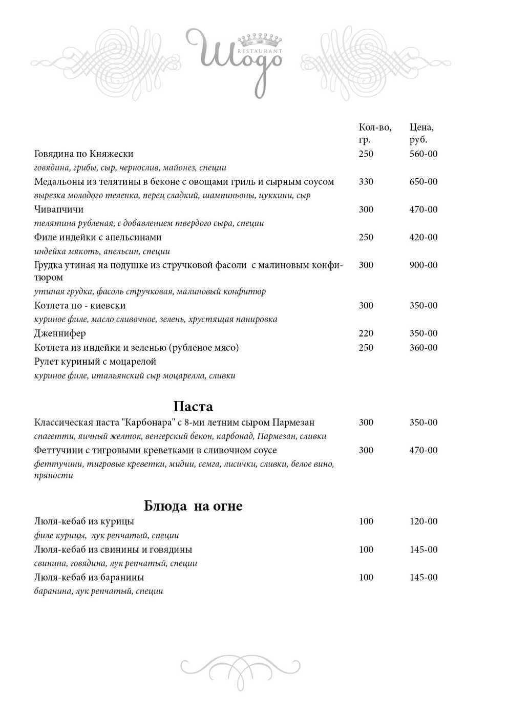 Меню ресторана Шодо на Левобережной улице фото 1