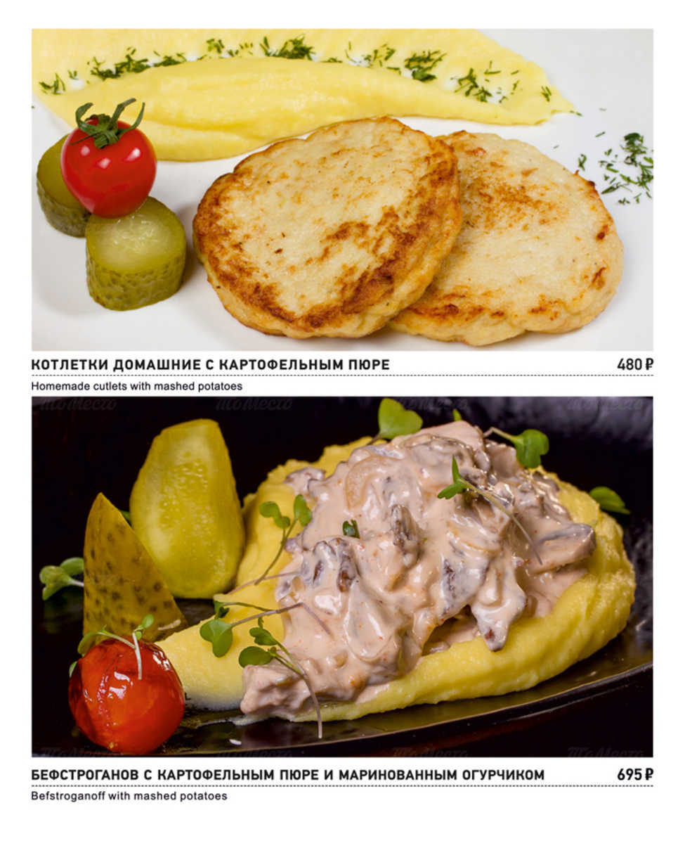 Меню ресторана Особняк Глуховского на набережной Адмирала Лазарева фото 24