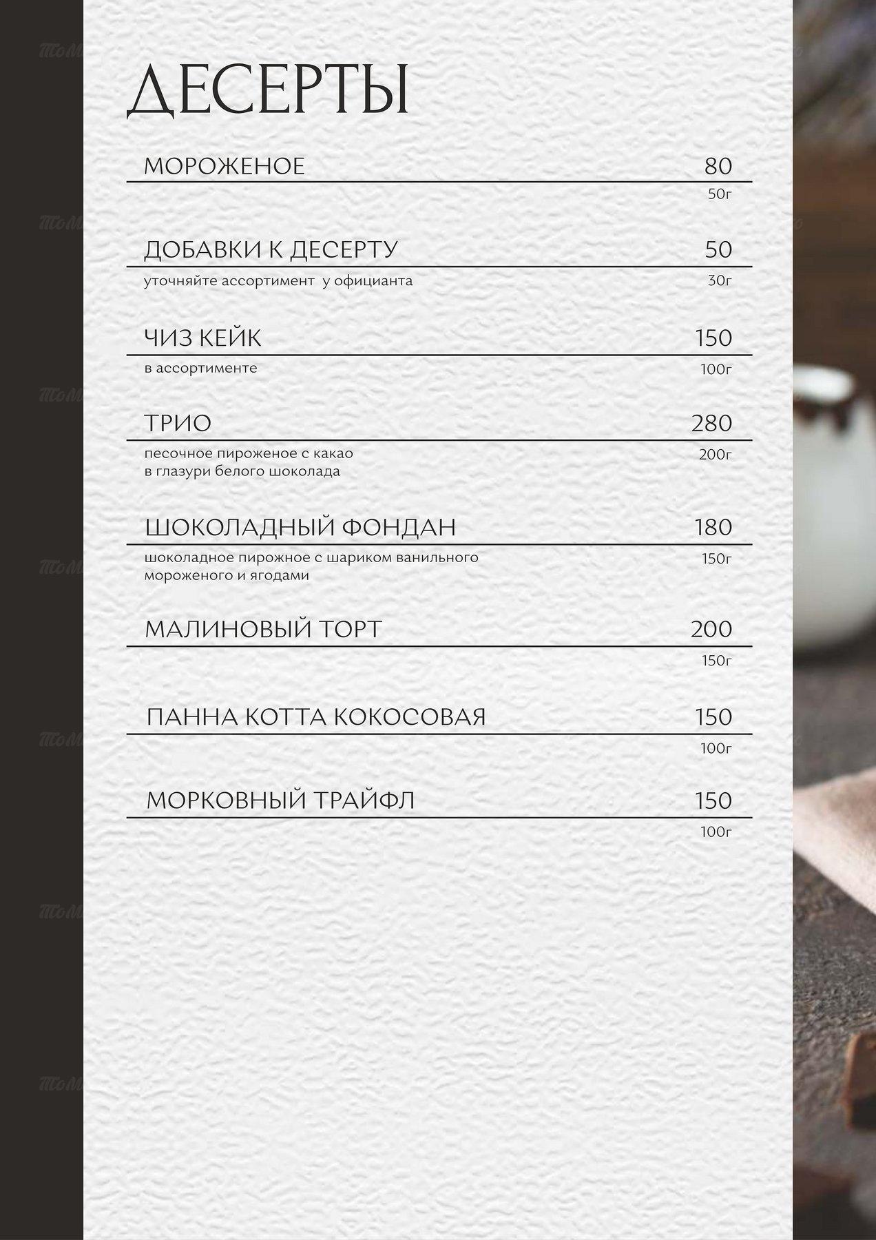 Меню кафе Yolo на Комсомольском проспекте фото 16