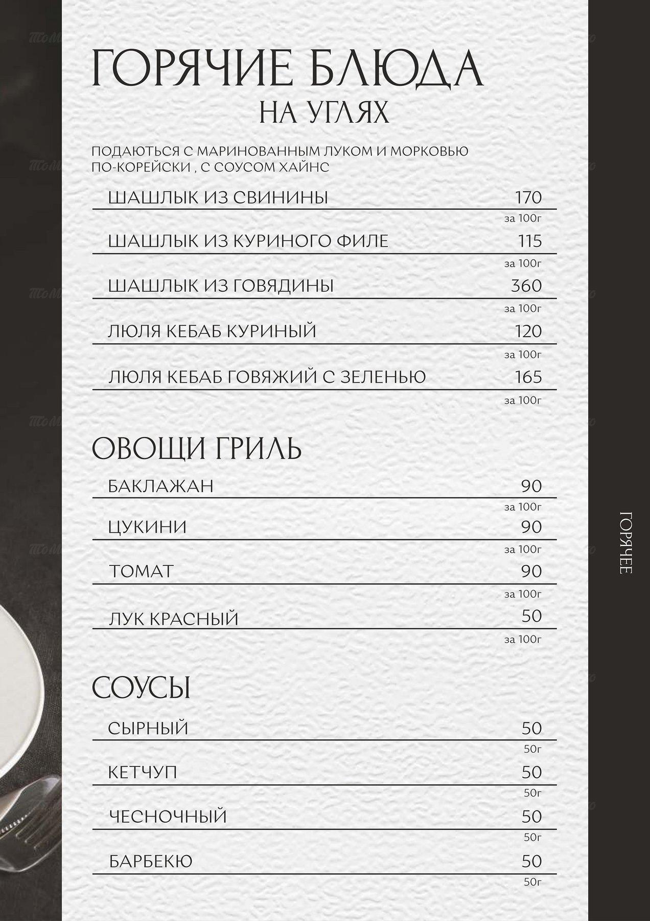 Меню кафе Yolo на Комсомольском проспекте фото 11