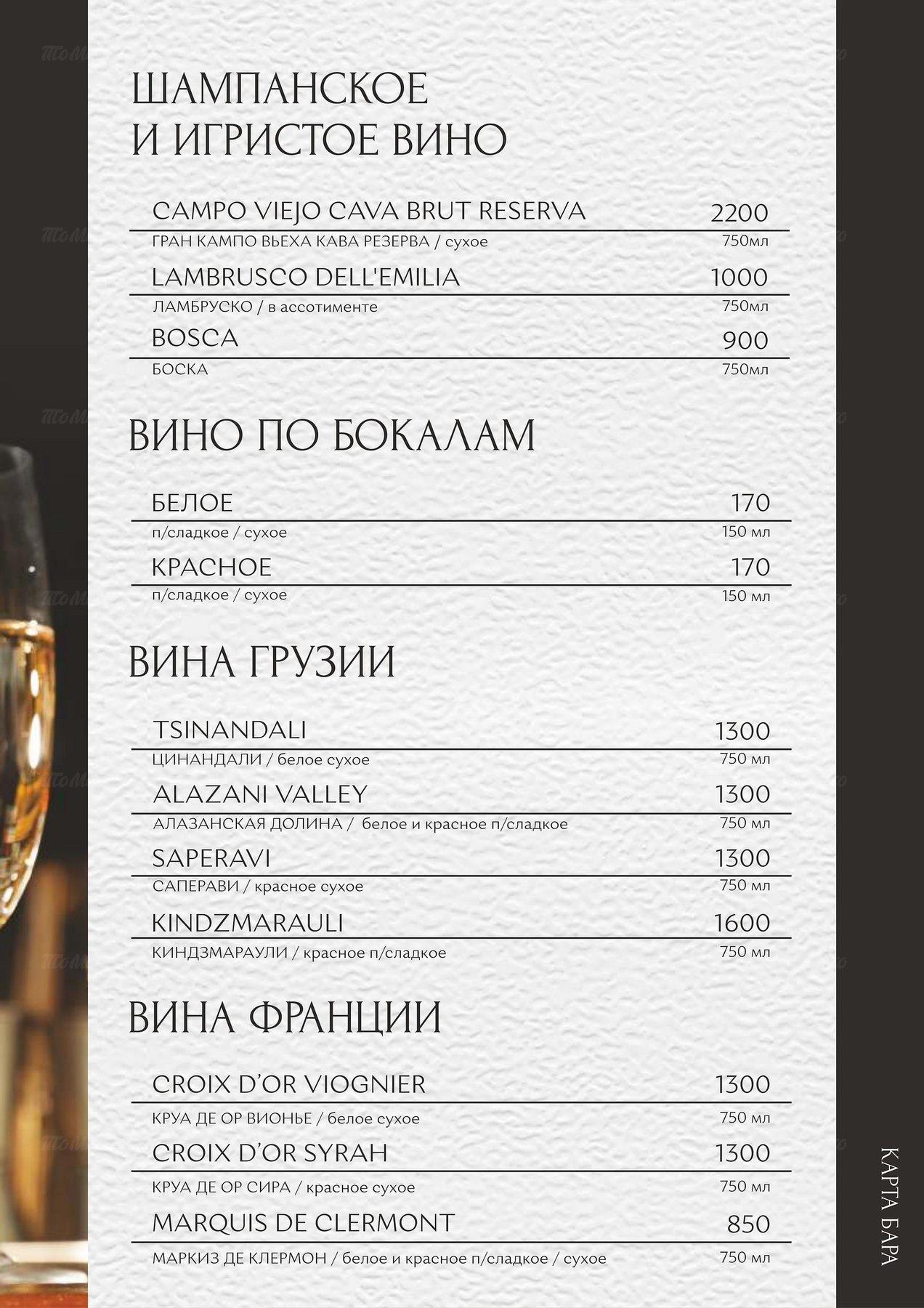 Меню кафе Yolo на Комсомольском проспекте фото 25