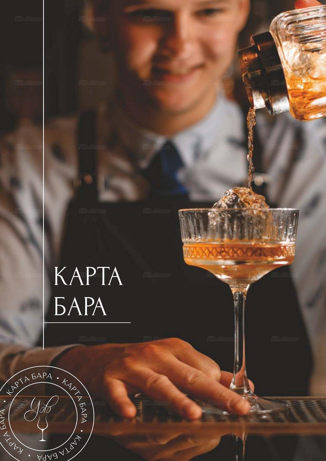 Меню кафе Yolo на Комсомольском проспекте фото 18