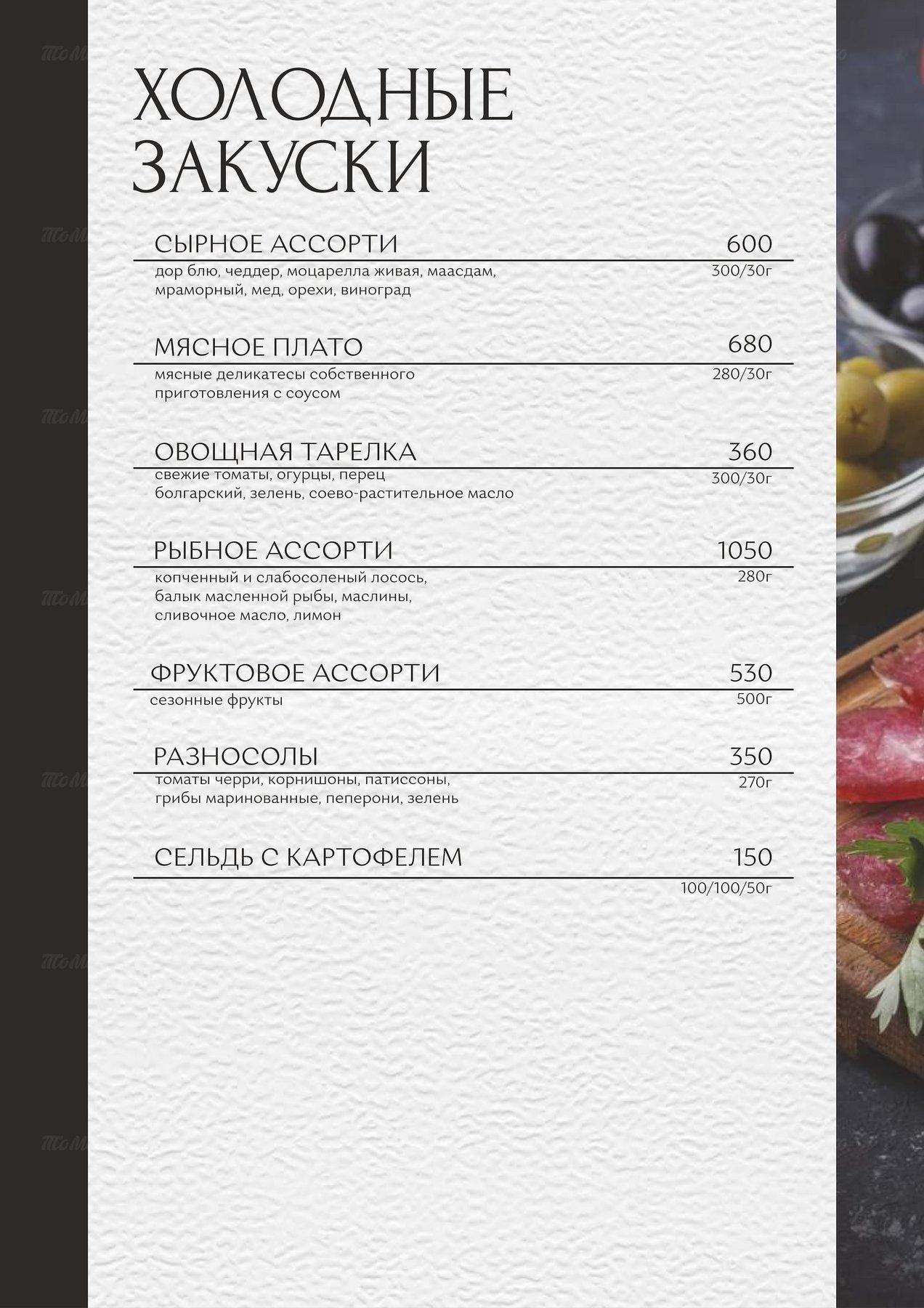 Меню кафе Yolo на Комсомольском проспекте фото 2