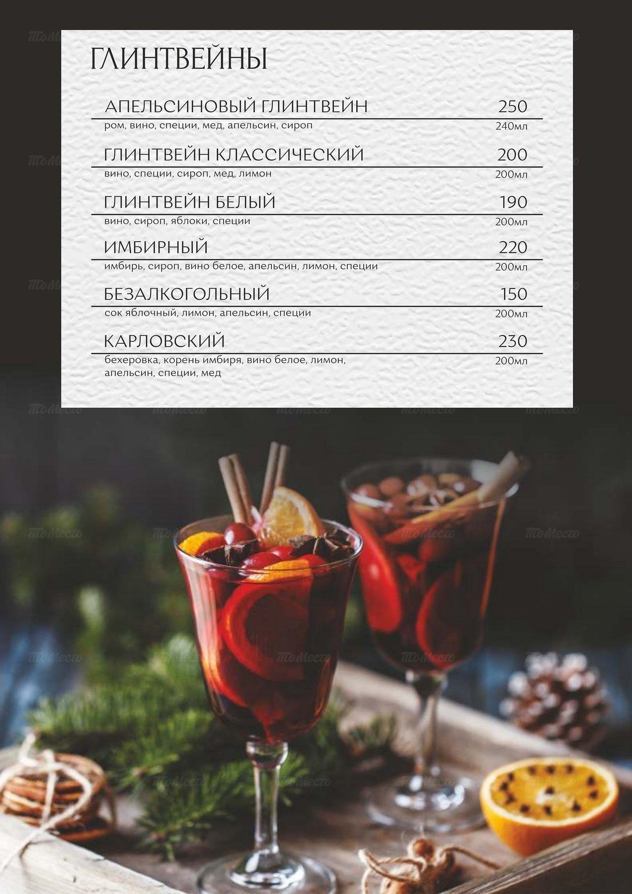 Меню кафе Yolo на Комсомольском проспекте фото 30