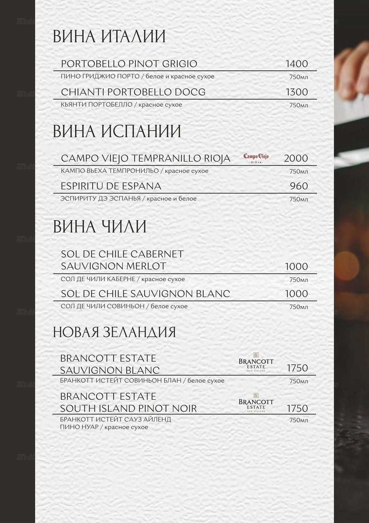 Меню кафе Yolo на Комсомольском проспекте фото 26