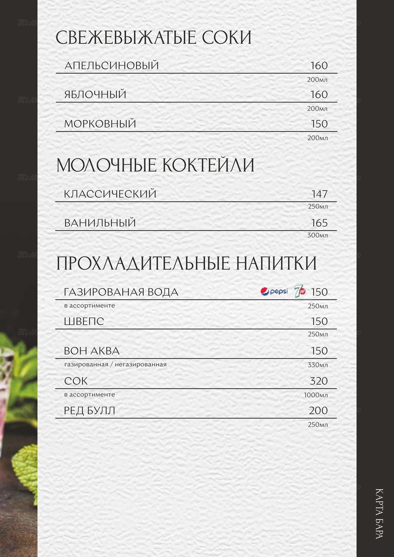 Меню кафе Yolo на Комсомольском проспекте фото 33