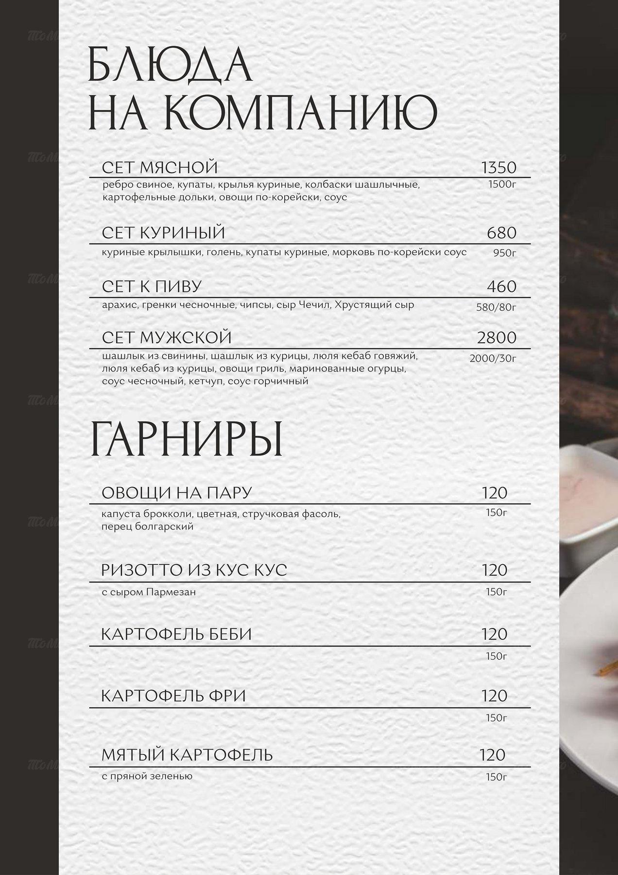 Меню кафе Yolo на Комсомольском проспекте фото 12