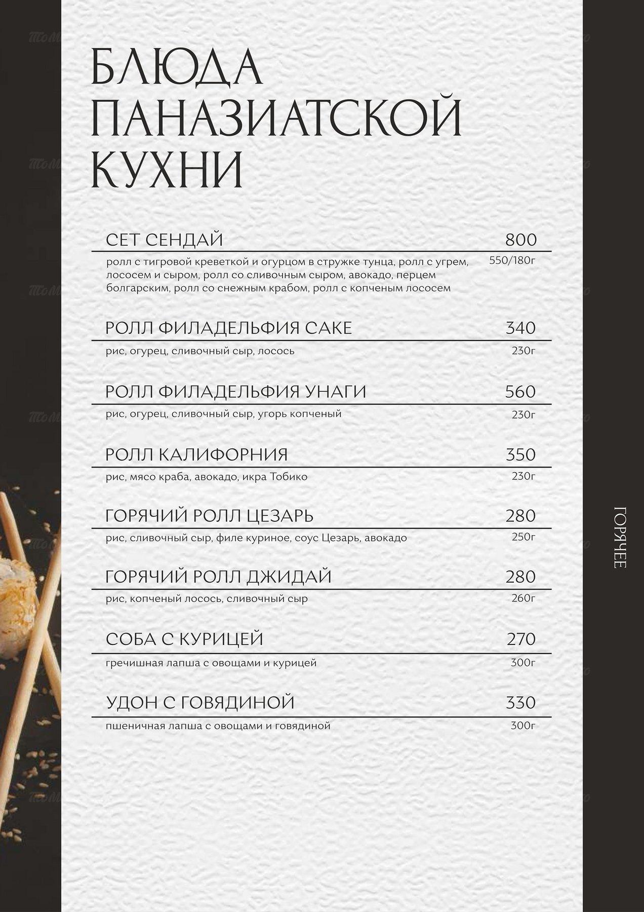 Меню кафе Yolo на Комсомольском проспекте фото 15