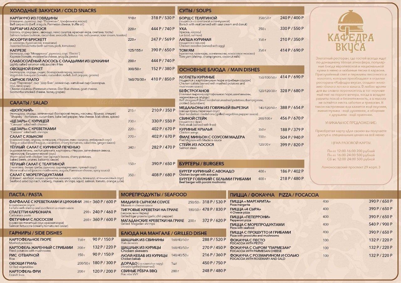 Меню ресторана Кафедра Вкуса на Ломоносовском проспекте фото 1
