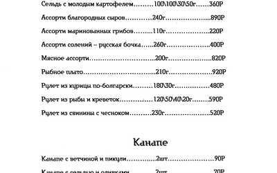 Банкетное меню ресторана Кафедра Вкуса на Ломоносовском проспекте фото 1