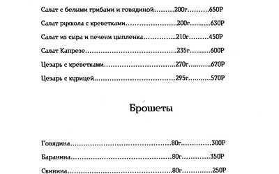 Банкетное меню ресторана Кафедра Вкуса на Ломоносовском проспекте фото 2
