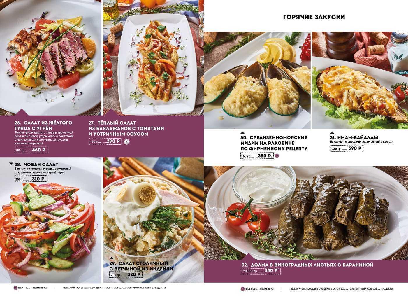 банкетное меню ресторанов рецепты фото потому что чай