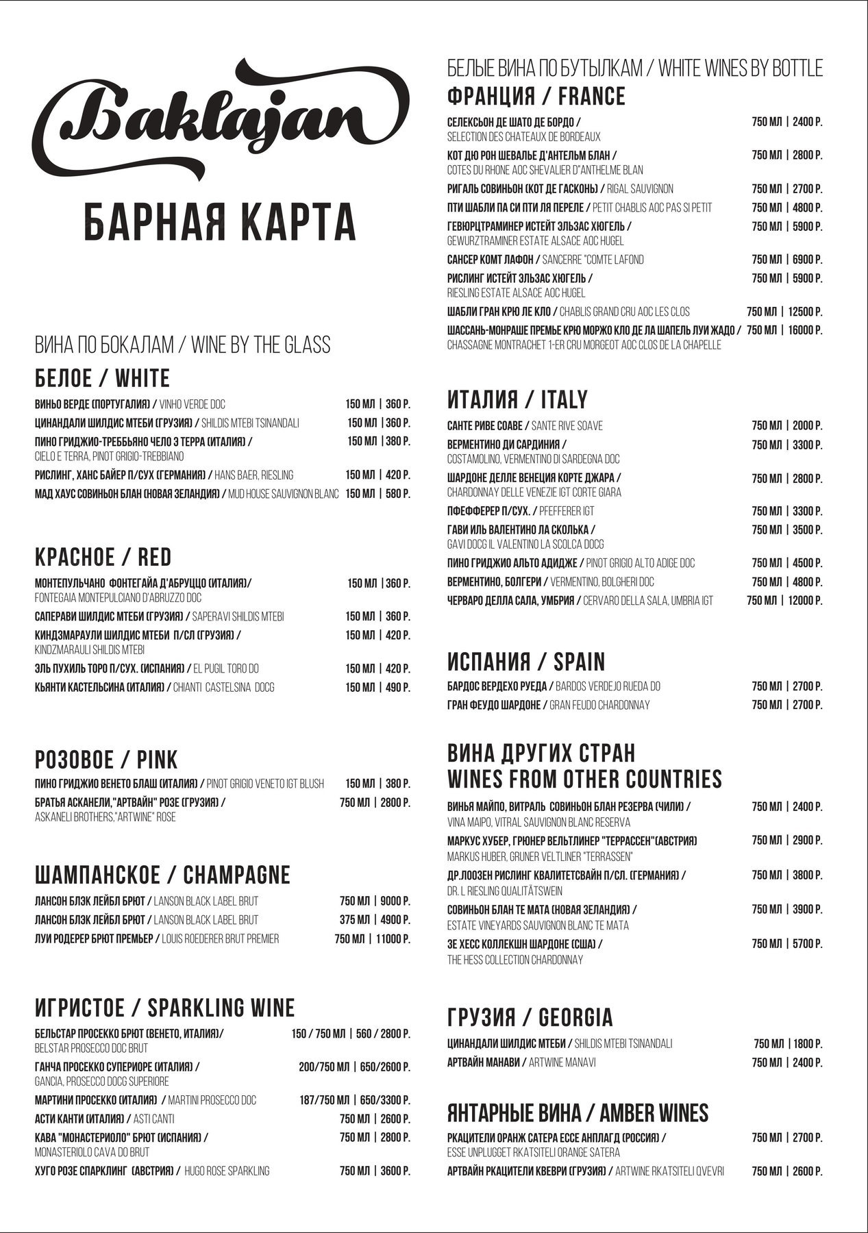 Меню ресторана Баклажан на Кутузовском проспекте фото 5