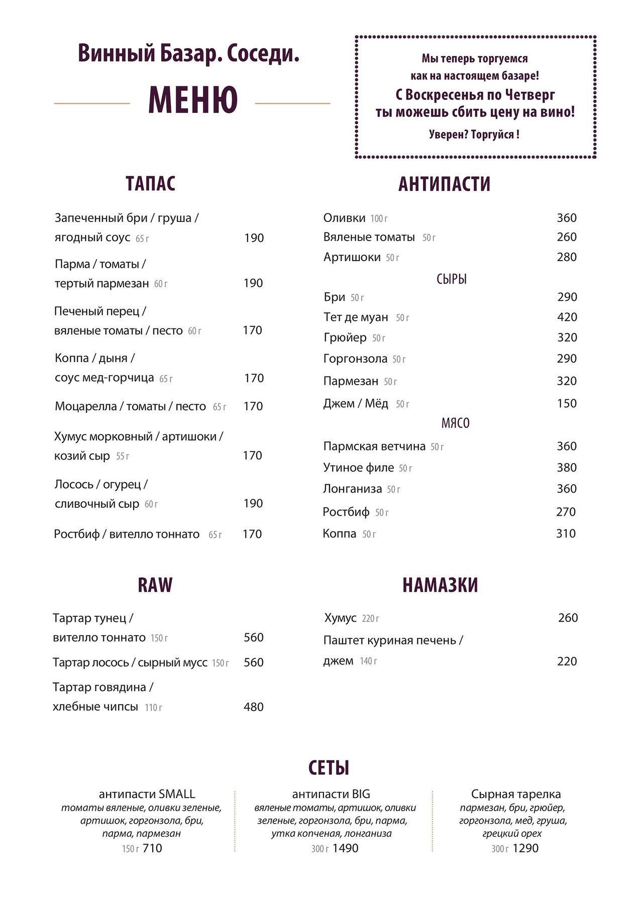 Меню кафе Винный базар. Соседи на Комсомольском проспекте фото 1