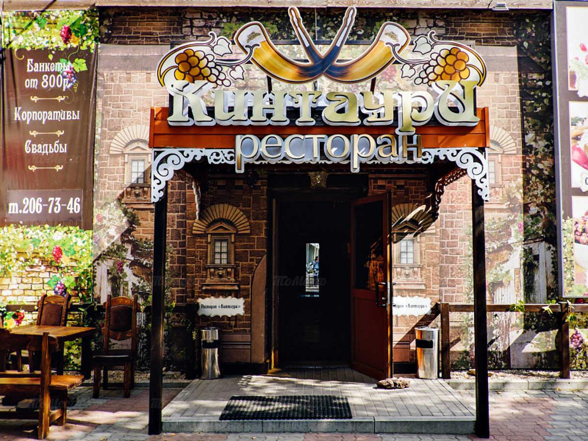 Ресторан Кинтаури на Металлургической улице фото 3