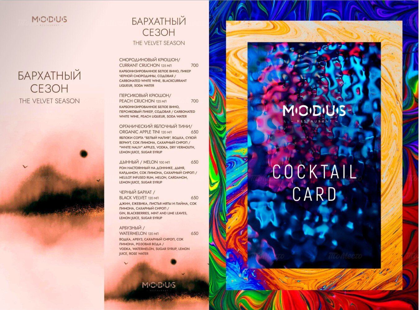 Меню ресторана Modus (Модус) в 1-м переулке Тружеников  фото 13