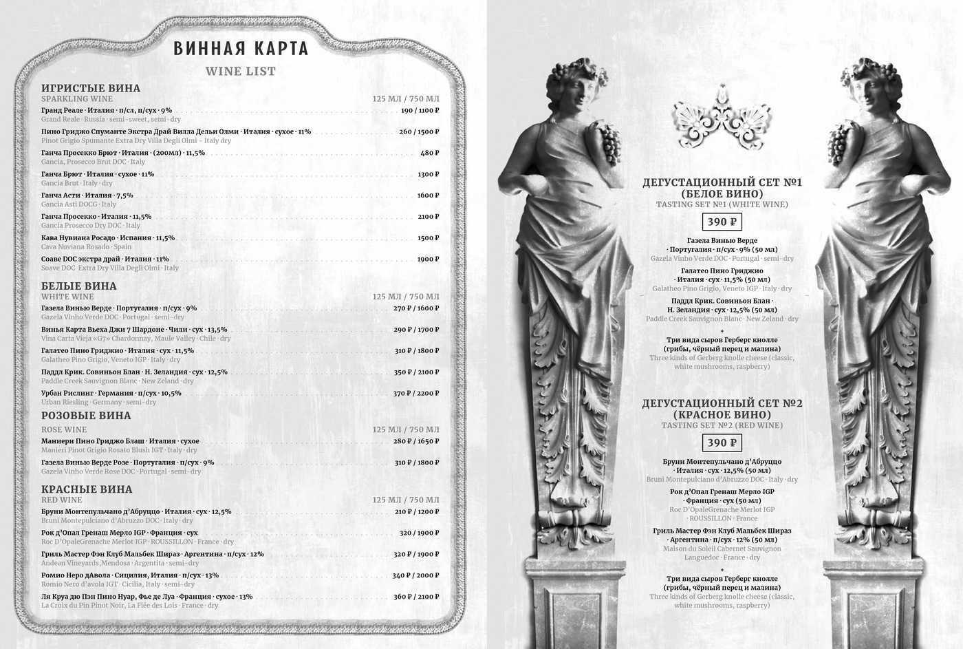 Меню ресторана Шато Винтаж (Chateau Vintage) на Невском проспекте фото 8