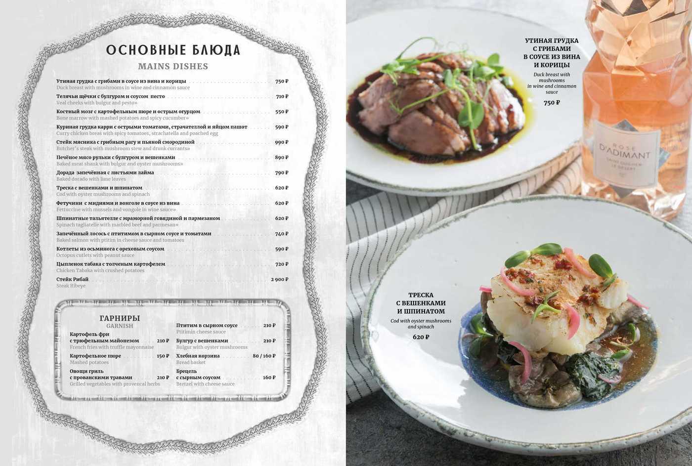Меню ресторана Шато Винтаж (Chateau Vintage) на Невском проспекте фото 5