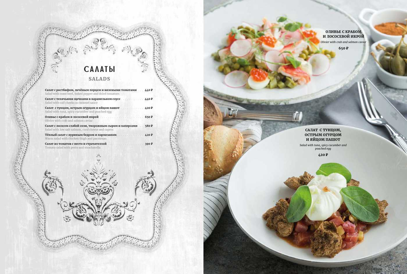 Меню ресторана Шато Винтаж (Chateau Vintage) на Невском проспекте фото 3
