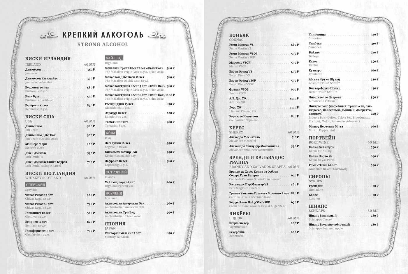 Меню ресторана Шато Винтаж (Chateau Vintage) на Невском проспекте фото 10