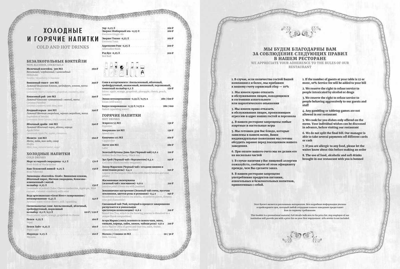 Меню ресторана Шато Винтаж (Chateau Vintage) на Невском проспекте фото 13