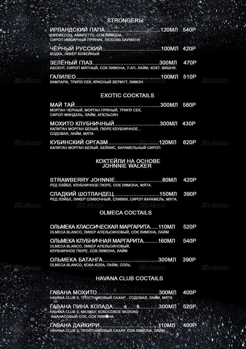 Ночной клуб меню краснодар клубы в москве на марьиной роще