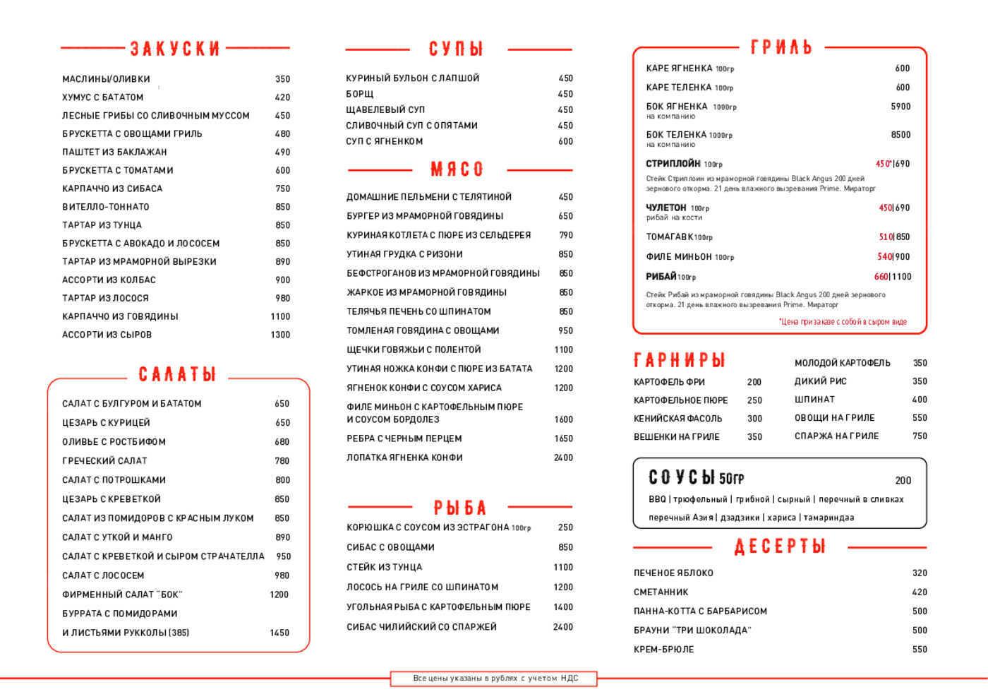 Меню ресторана Бок на Петровских Линиях фото 1