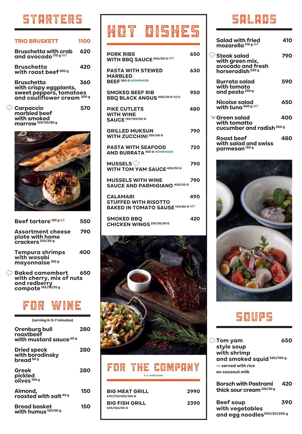 Меню ресторана Steak It Easy на Новом Арбате улица фото 7