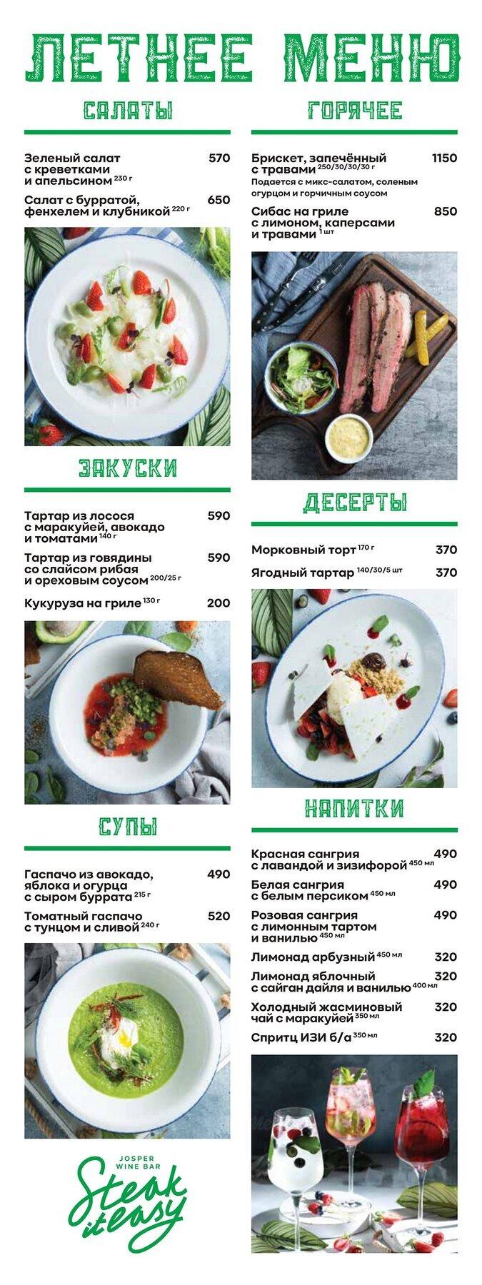 Меню ресторана Steak It Easy на Новом Арбате улица фото 1