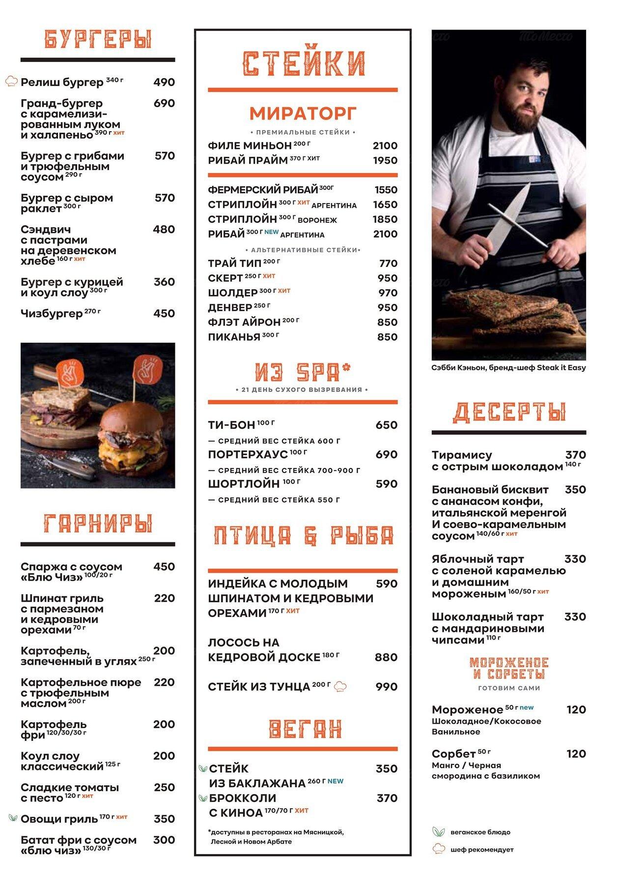 Меню ресторана Steak It Easy на Новом Арбате улица фото 3