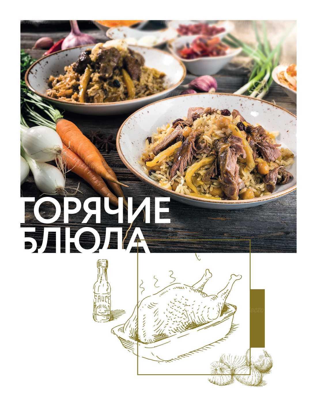 Меню ресторана Гранд Урюк (Grand Урюк) на Долгоруковской улице фото 20