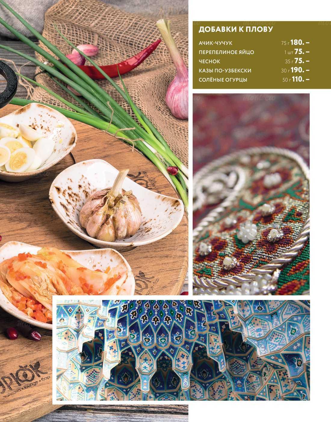 Меню ресторана Гранд Урюк (Grand Урюк) на Долгоруковской улице фото 25