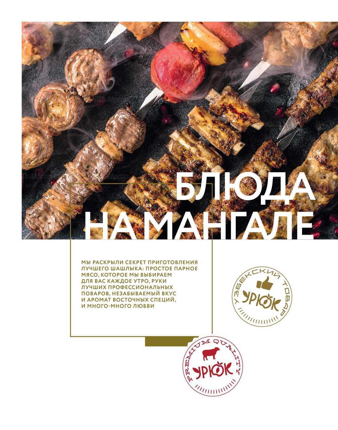 Меню ресторана Гранд Урюк (Grand Урюк) на Долгоруковской улице фото 15
