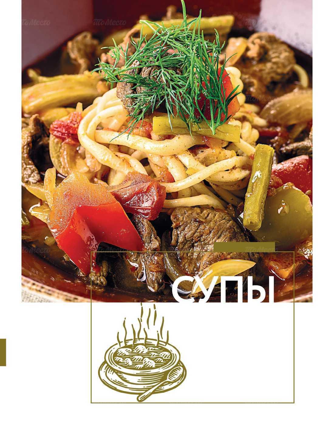 Меню ресторана Гранд Урюк (Grand Урюк) на Долгоруковской улице фото 9