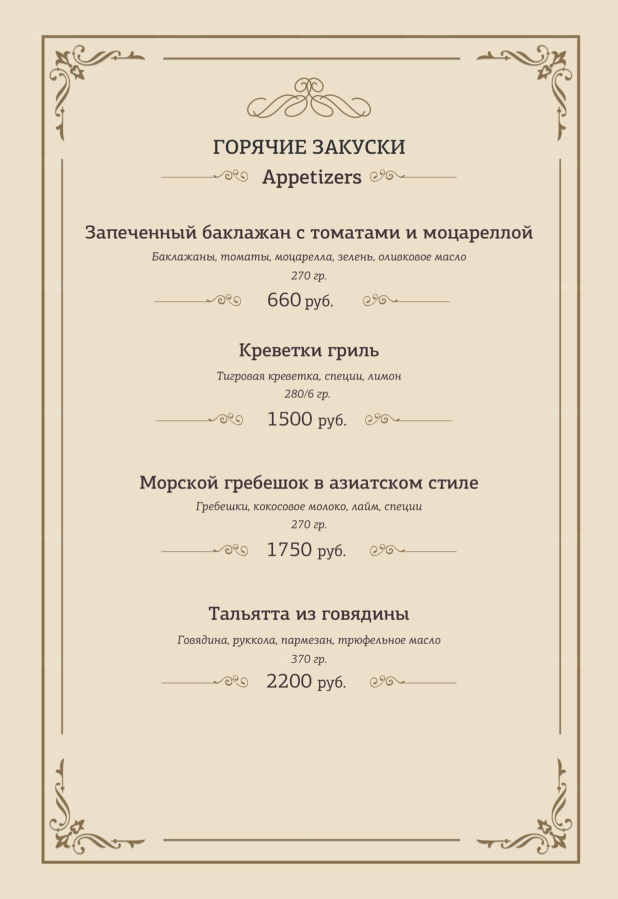 Меню караоке клуб Сопрано на Невском проспекте фото 7